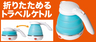 Miyoshi 摺疊便攜水壺 500ml, white 4951241137634