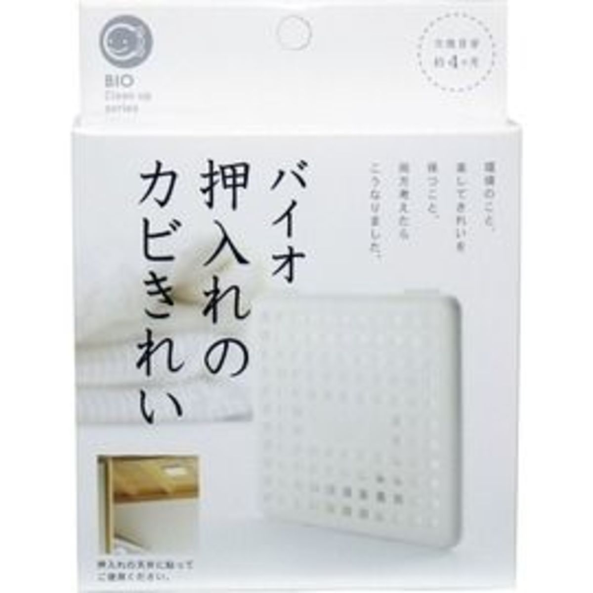 Clean Up Series Mold Remover Box (Cupboard)