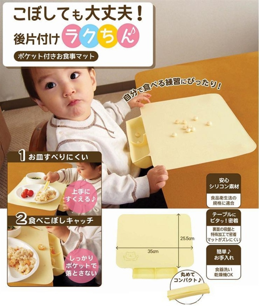 Baby table mats foldable (yellow)