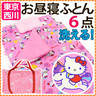 Hello Kitty bed sheet sets, 6pcs