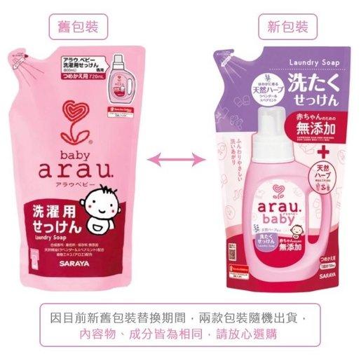 雅樂寶  補充裝嬰兒洗衣液720ml x 3pcs 4973512258749_3 (平行進口)   HKTVmall 香港最大網購平台