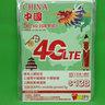 中國5日1GB數據卡
