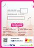 日本8日4G無限數據卡 - SoftBank