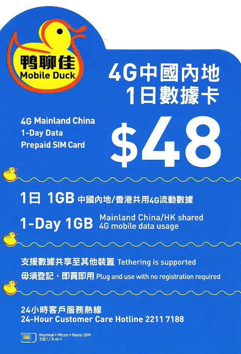 Mobile Duck x CMHK 鴨聊佳 X 中國移動 4G China & Hong Kong SIM 1日 + 1日 上網卡