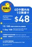 Mobile Duck x CMHK 鴨聊佳 X 中國移動 4G China & Hong Kong SIM 1日 + 1日 上網卡