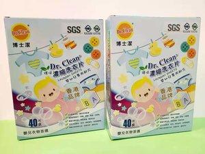 Dr. Clean Dr. Clean 博士潔環保濃縮洗衣片 - 嬰幼兒專用配方(40片/1盒) x 2