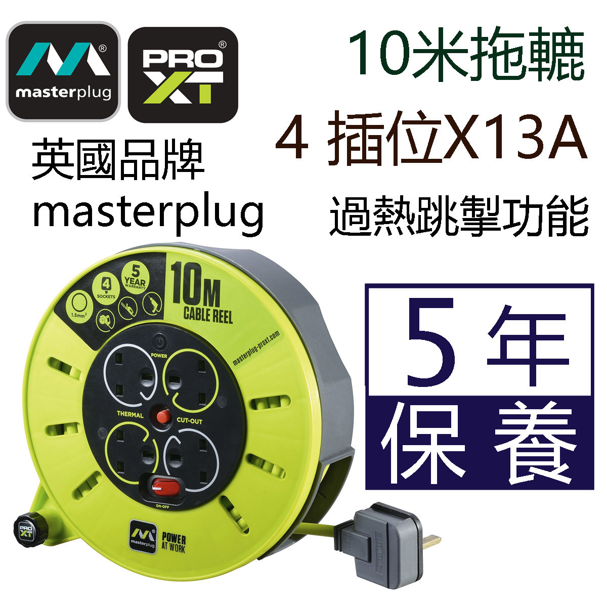 10M Cassette Reel 4X 13A PRO-XT DURABLE WITH INTERGRATED SWITCH THERMAL CUT-OUT - CMU10134SL