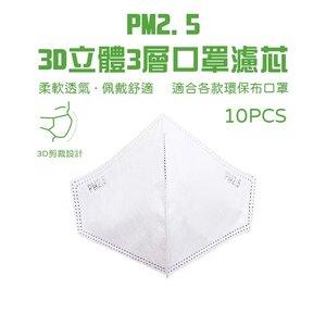 Wiseway 3D盾牌款口罩濾芯 布口罩濾芯 過濾片 3層熔噴布濾紙 環保透氣過濾棉 12*20CM 10片裝
