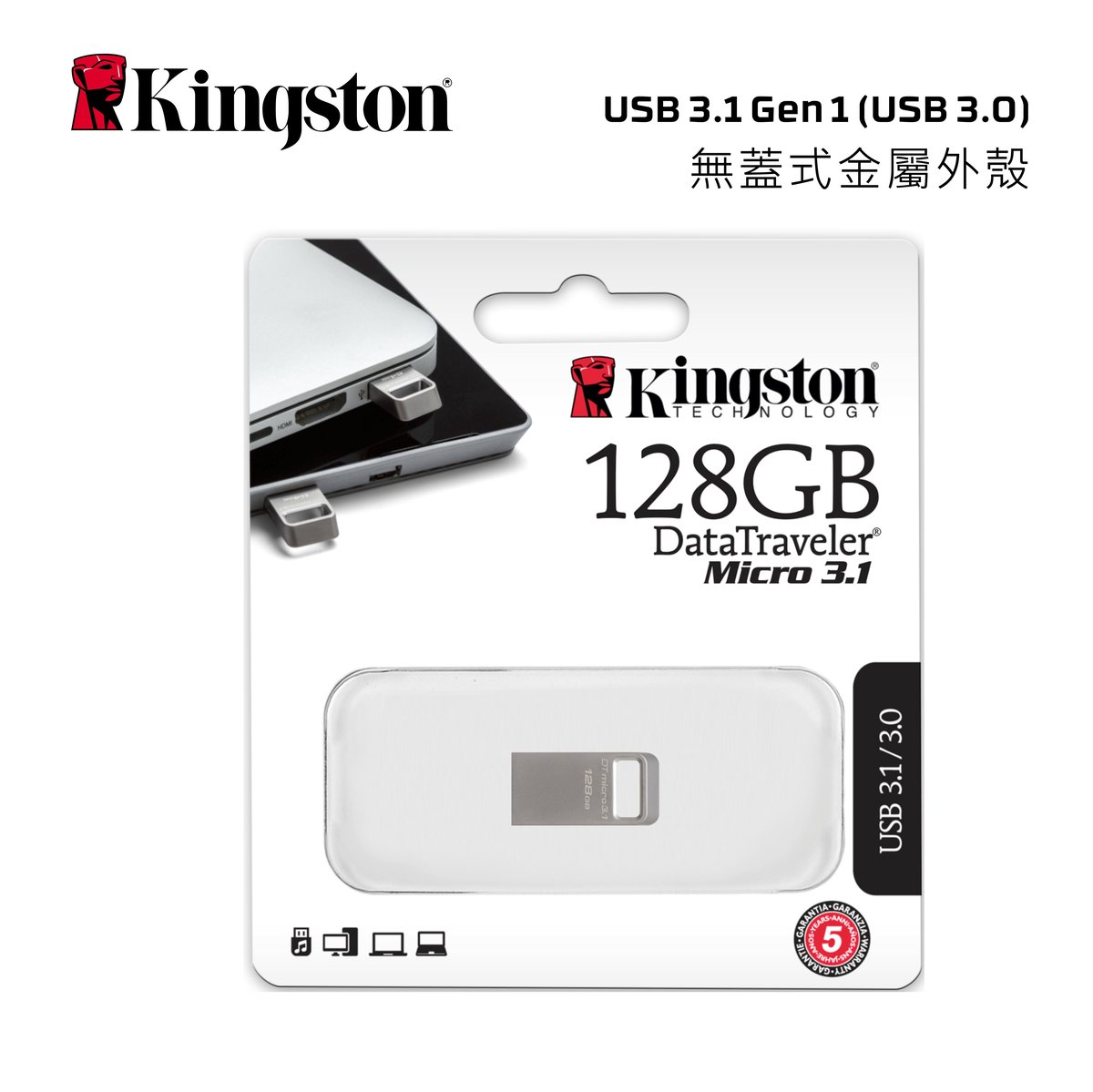DataTraveler Micro 3.1 USB  Drive (32GB  / 64GB / 128GB)