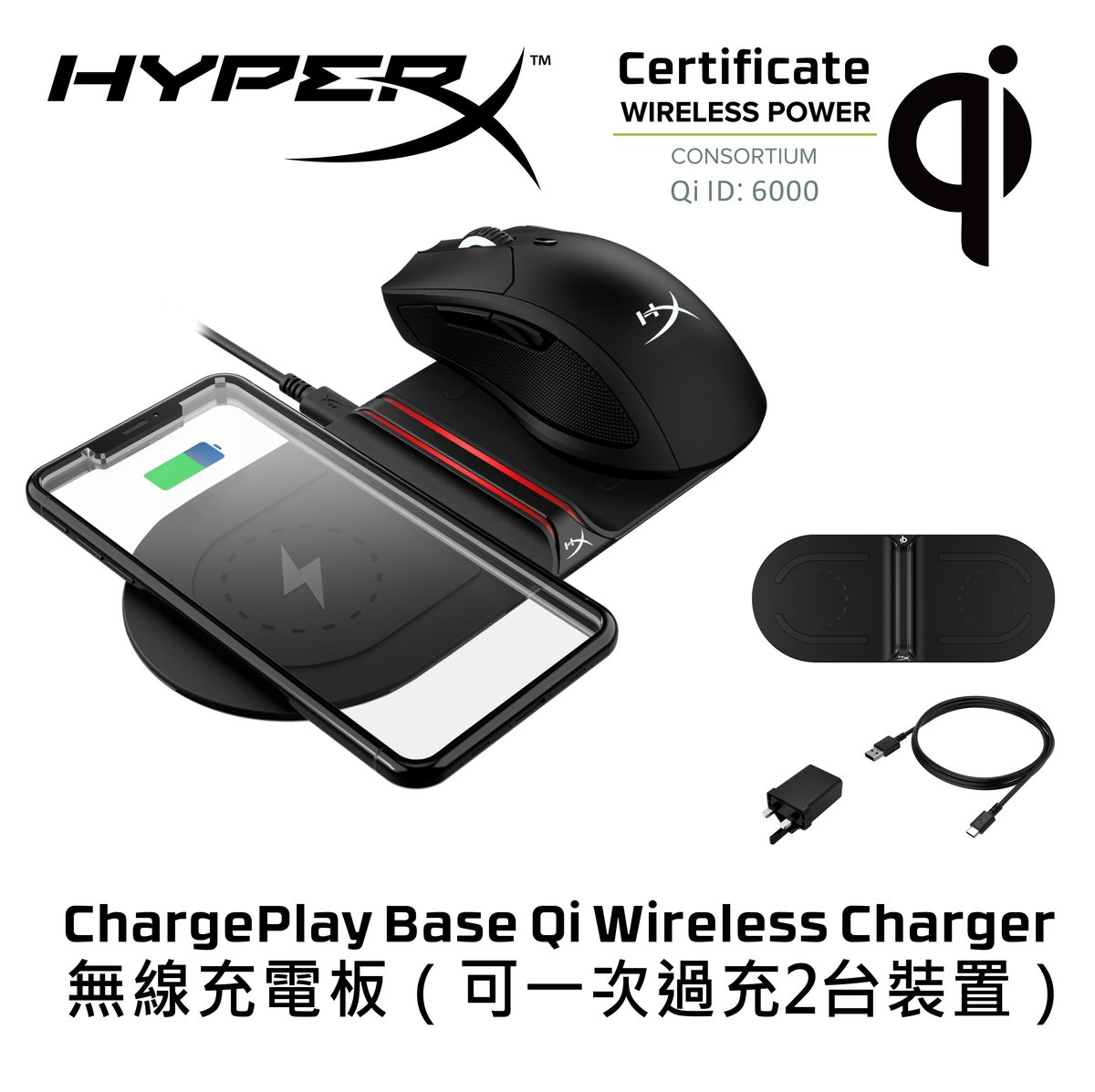 ChargePlay Base Qi 無線充電板
