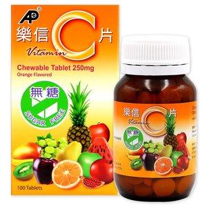 樂信 維生素C咀嚼片250毫克(無糖) 100片