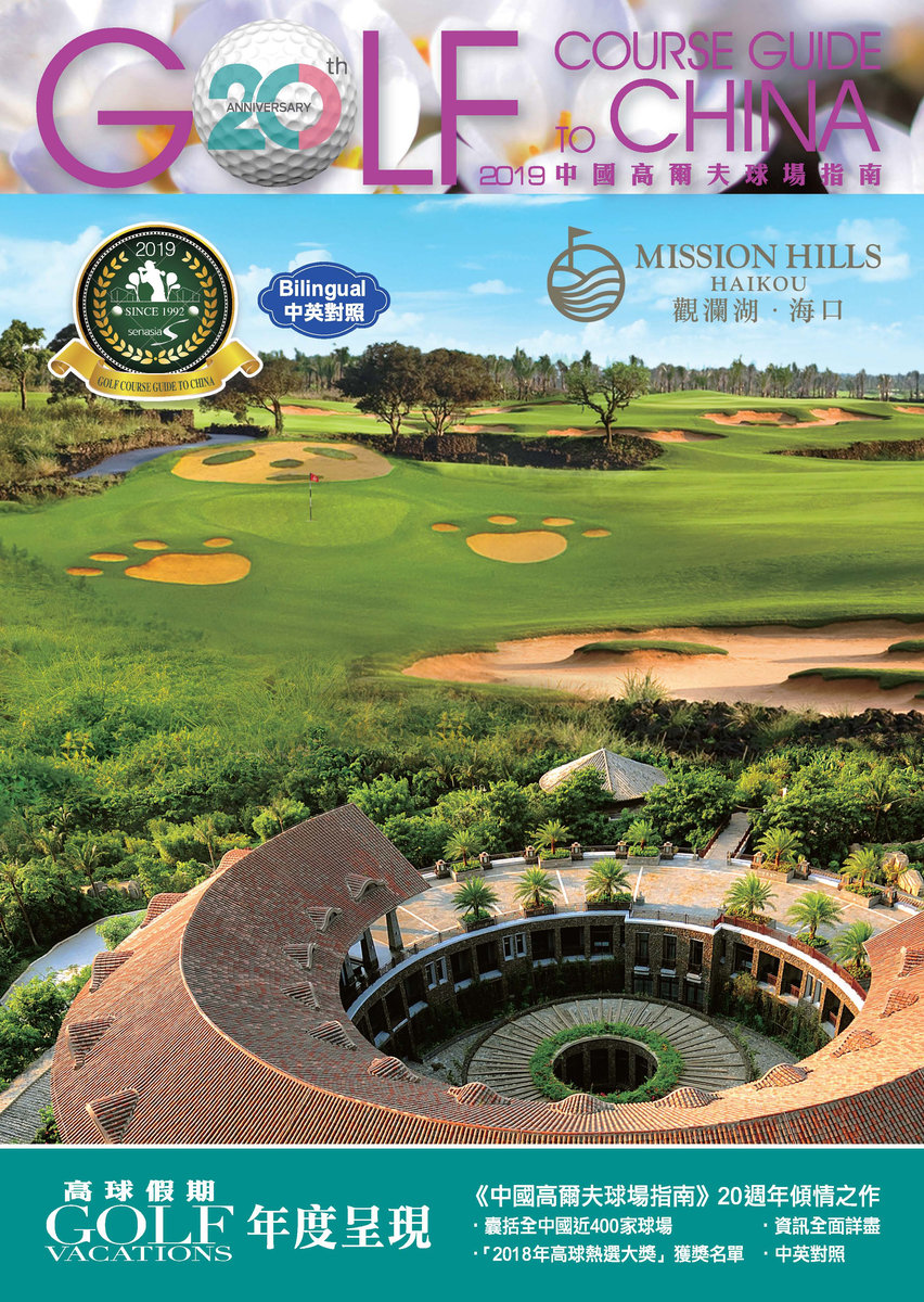 China Golf Course Guide