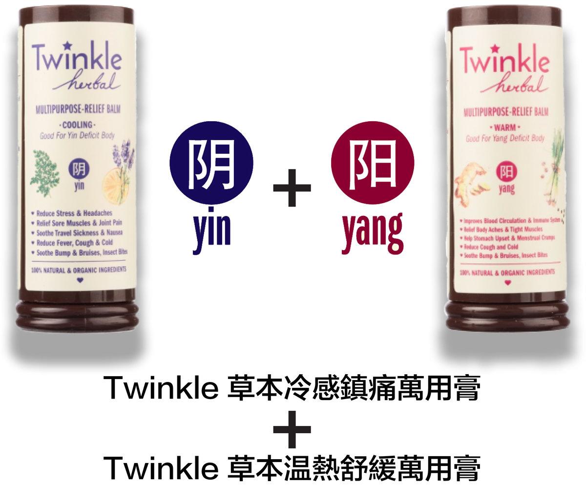 Twinkle Herbal Multi-purpose Relief Balm Yin+Yang Set