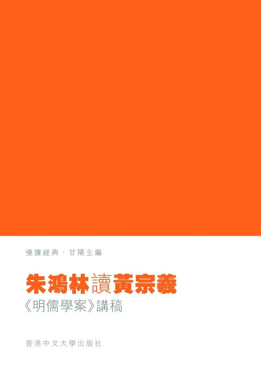 朱鴻林讀黃宗羲:《明儒學案》講稿