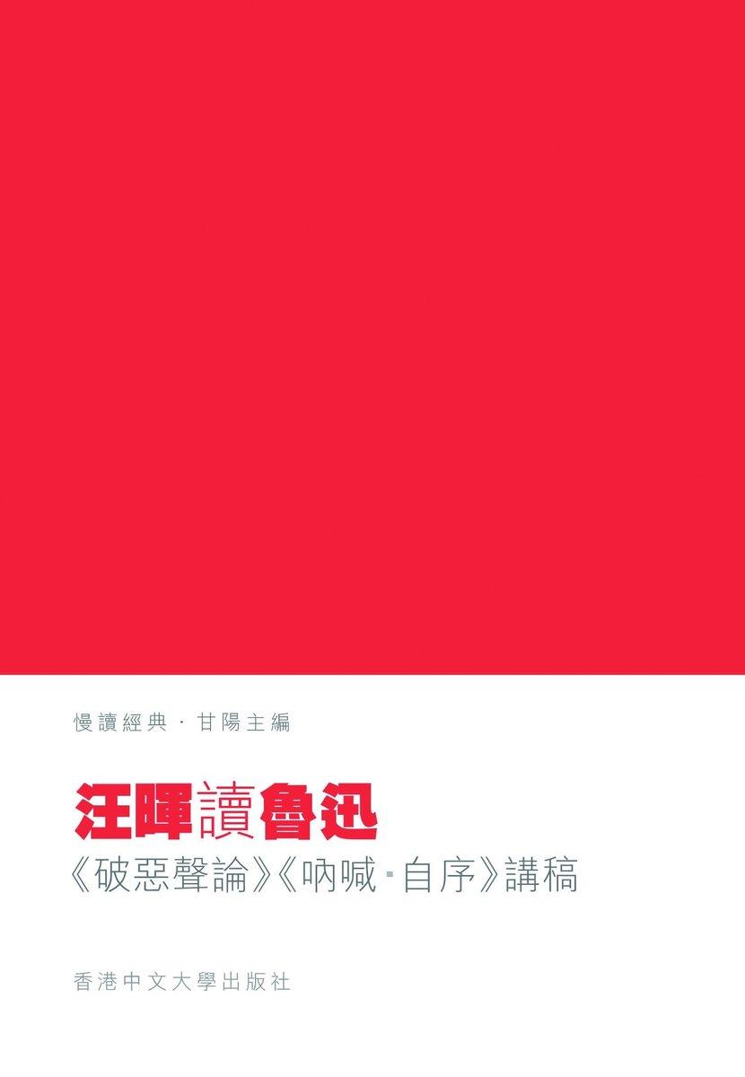 汪暉讀魯迅:《破惡聲論》《呐喊•自序》講稿