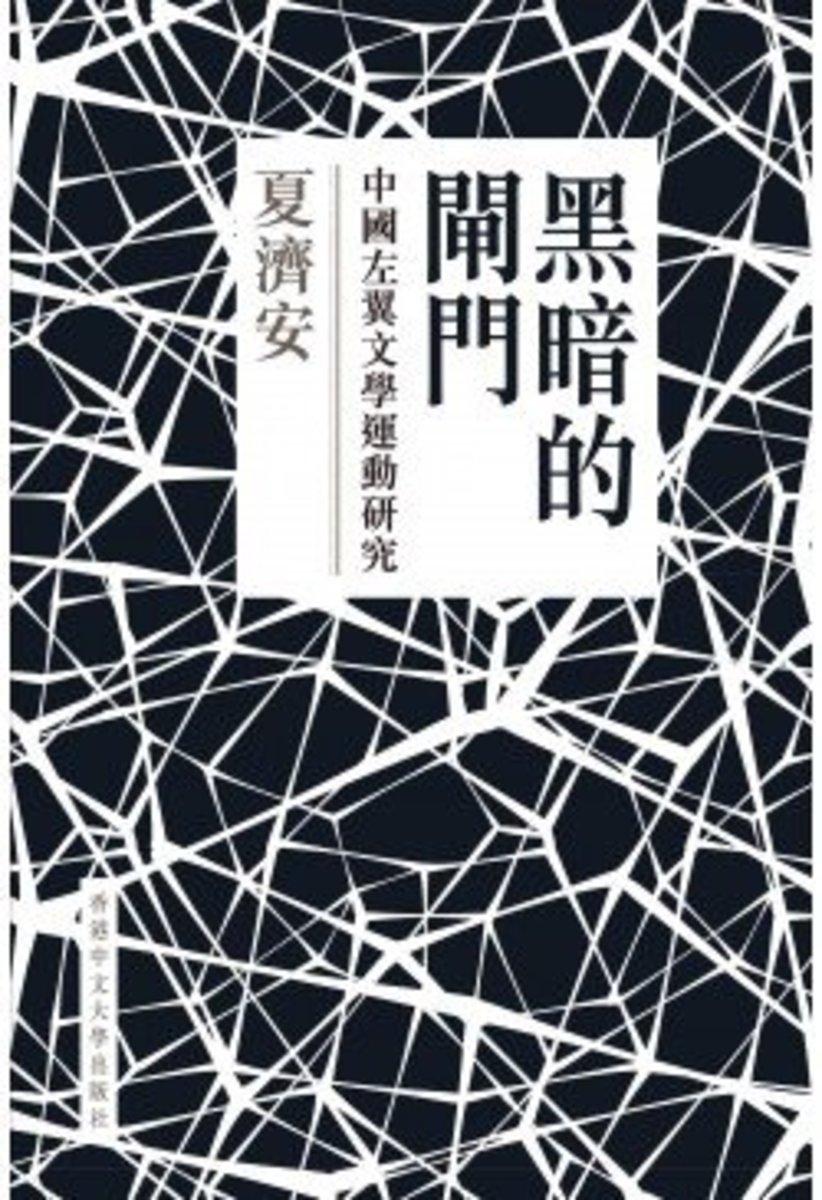 黑暗的閘門:中國左翼文學運動研究|夏濟安