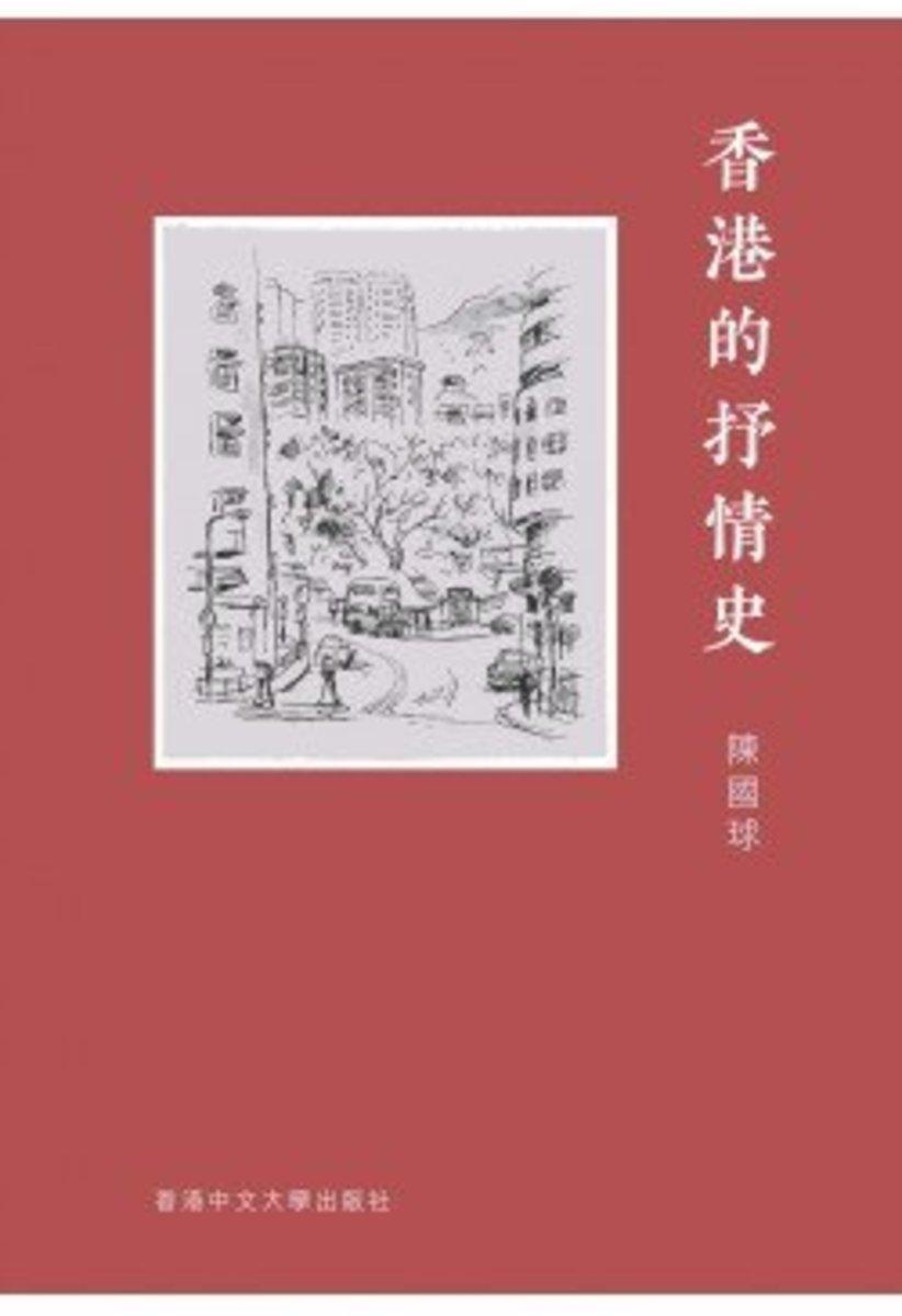 香港的抒情史|陳國球