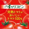 100%Tomato Juice_(190*20)(蕃茄汁)