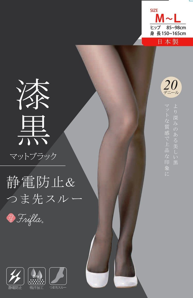 Made in Japan - New Style Jet Black Stocking Package SIZE : M-L