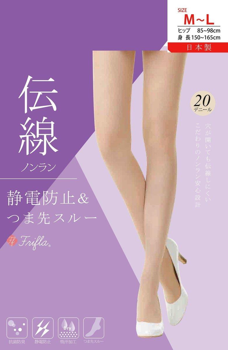 日本製 新款裸米色長筒絲襪 SIZE : M-L 防靜電