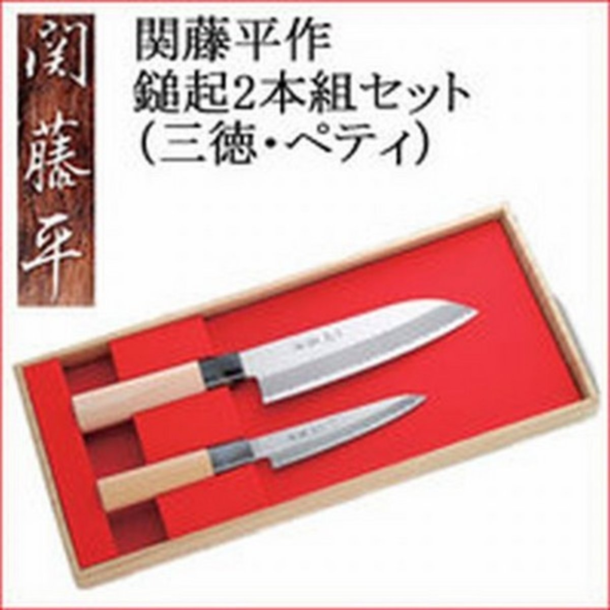 (Made in Japan) Set of 2pcs Touhei Oitsuchi Fruit Knife + Meat Knife Gift Set