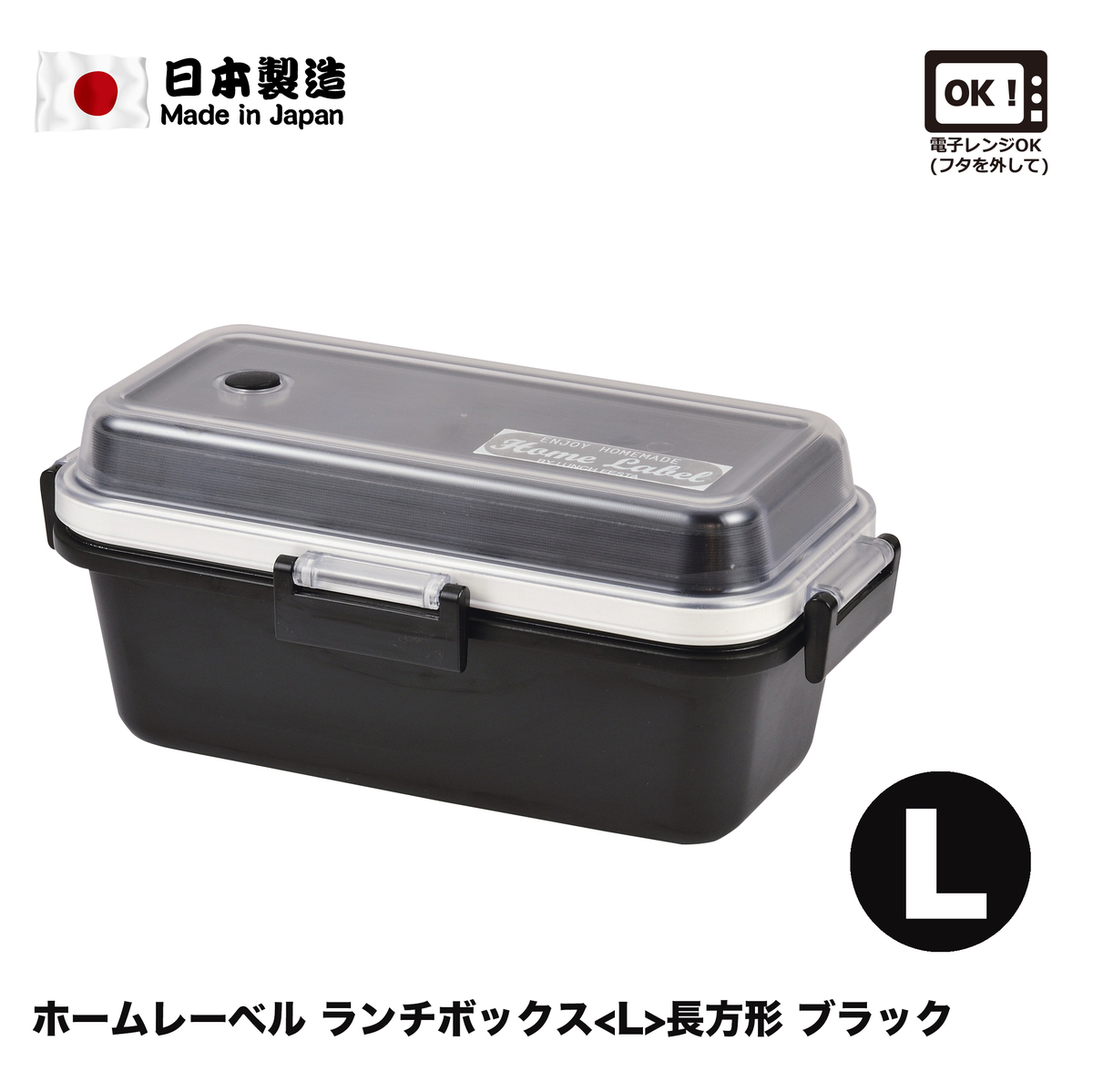 D-439 Lunch box L - BK