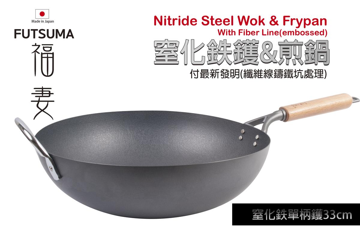 窒化鉄單柄鑊33cm(FTB-F14)