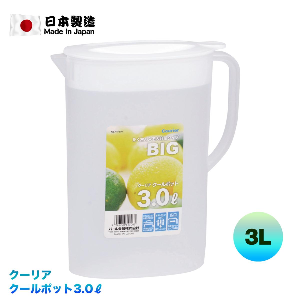 H-5306 日本製造冷水壺(3公升)