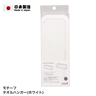 HB-1103 日本製造 Motif 掛牆毛巾架(白色)