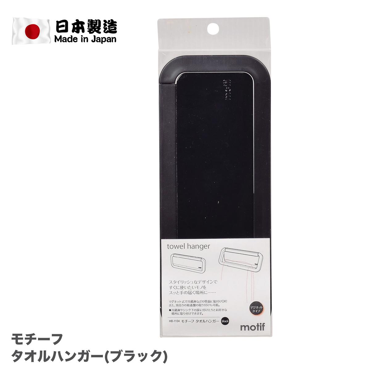 HB-1104 日本製造 Motif 掛牆毛巾架(黑色)