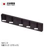 HB-1110 日本製造 Motif 5頭廚具掛架(黑色)
