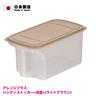 HB-1767 日本製造淺啡蓋收納盒附把手(淺型)