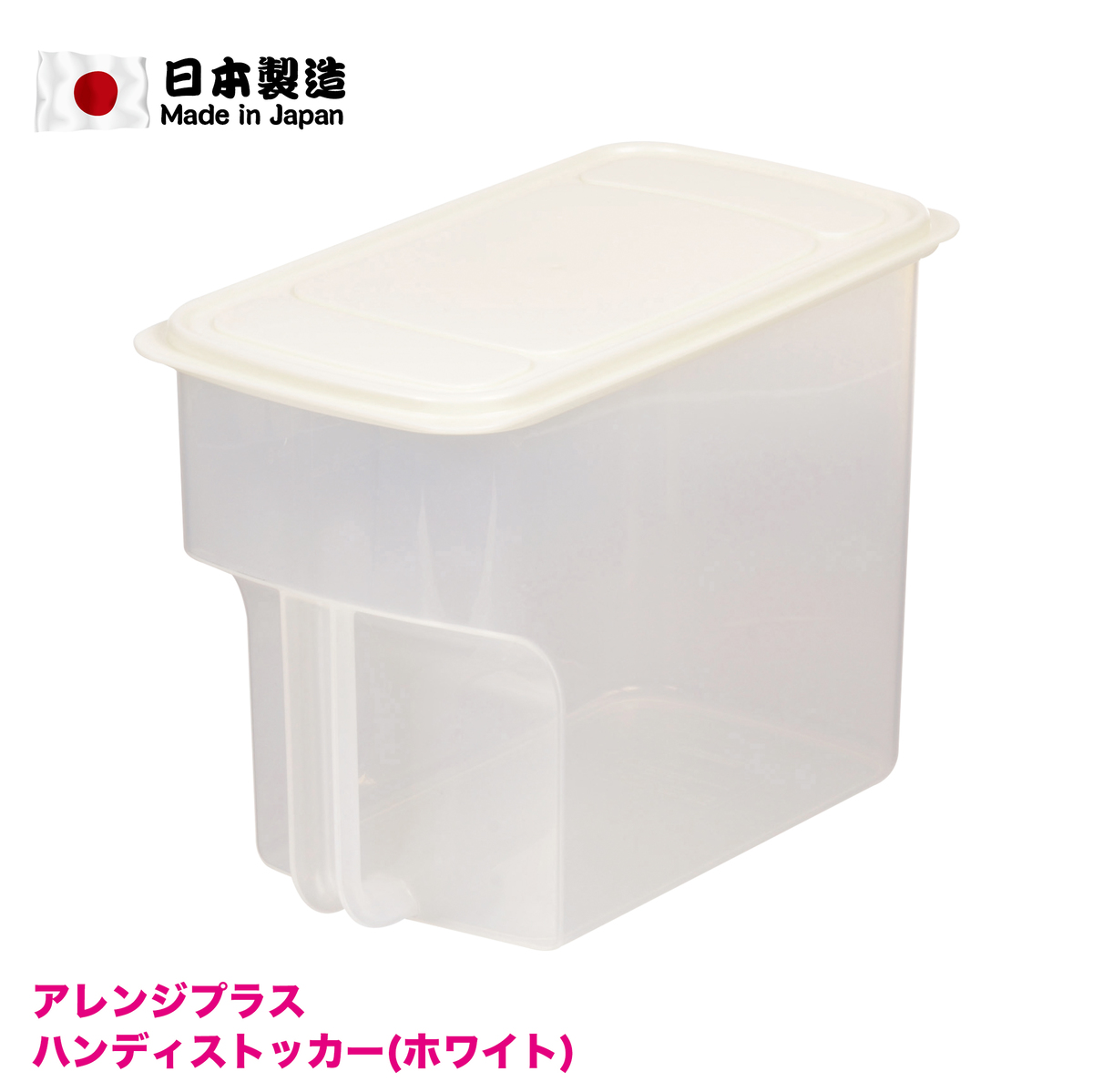 H-1768 Storage Container - WH