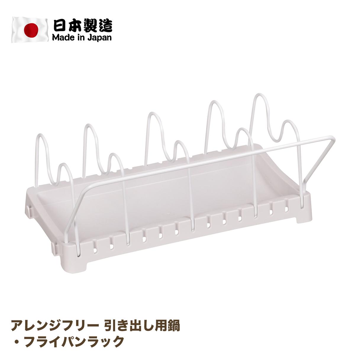 HB-1977 日本製造鍋具收藏架