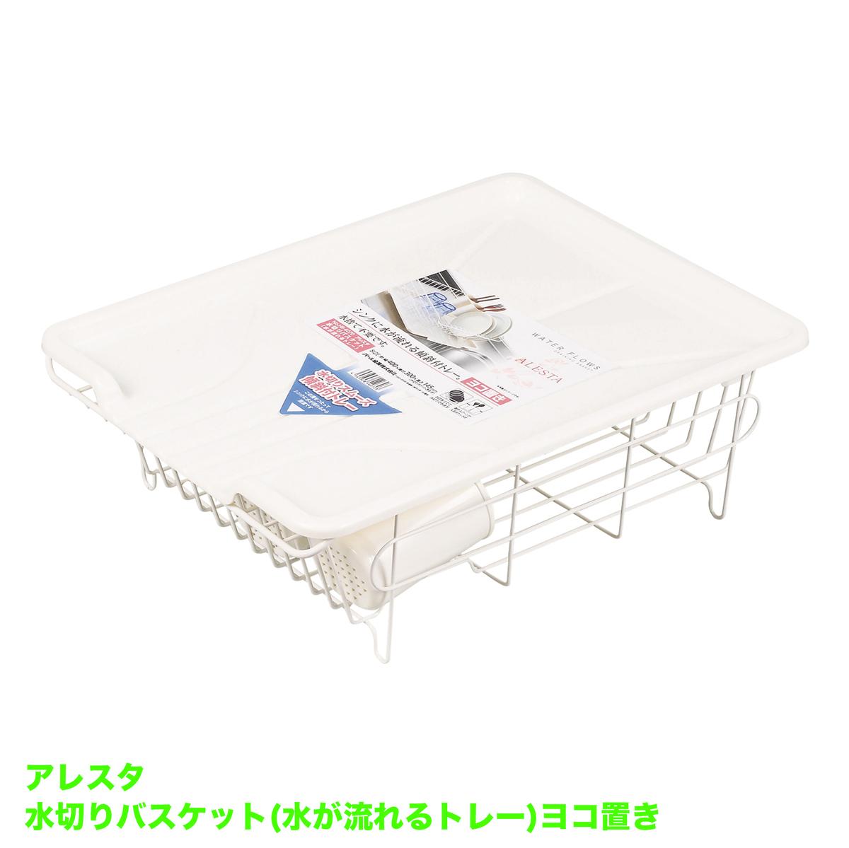HB-4070 日本進口杯碗碟隔水盤