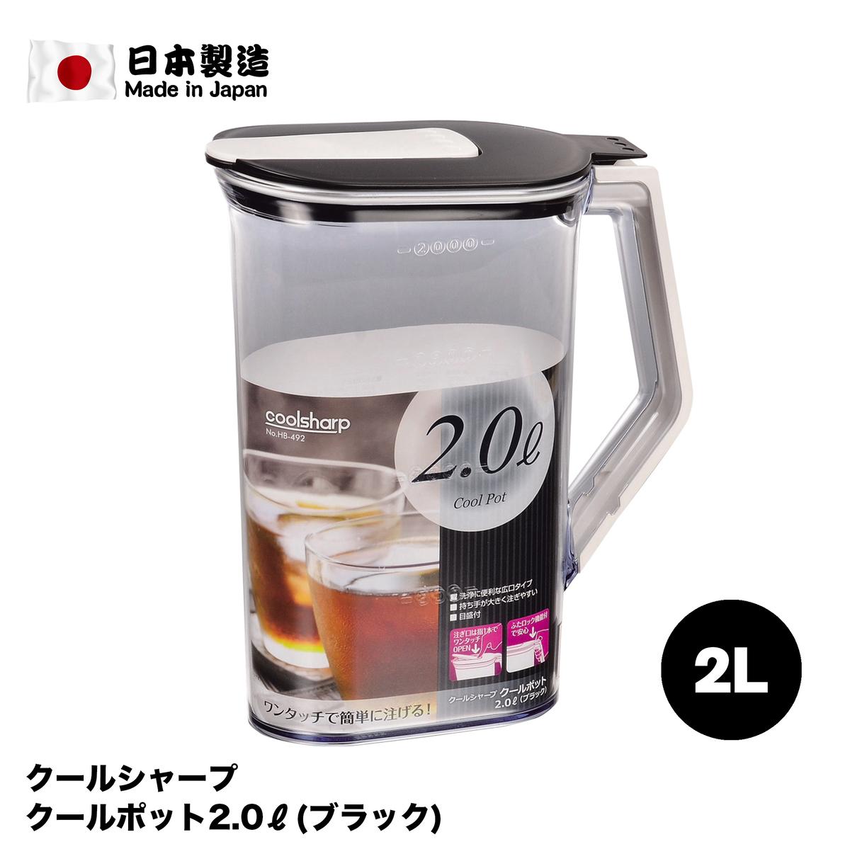 HB-0492 Pot 2.0L - BK