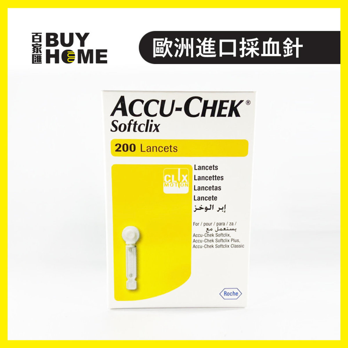 Accu-Chek Performa 1 Box 200 Pcs