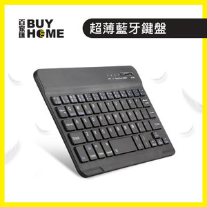 DELICATE 超薄藍牙鍵盤 10寸 (高雅黑)