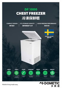 強效冷凍 深度鎖冷 DF1000 97公升 冷凍保鮮櫃 原廠1年保養 Dometic 冰櫃 保養期:1 年