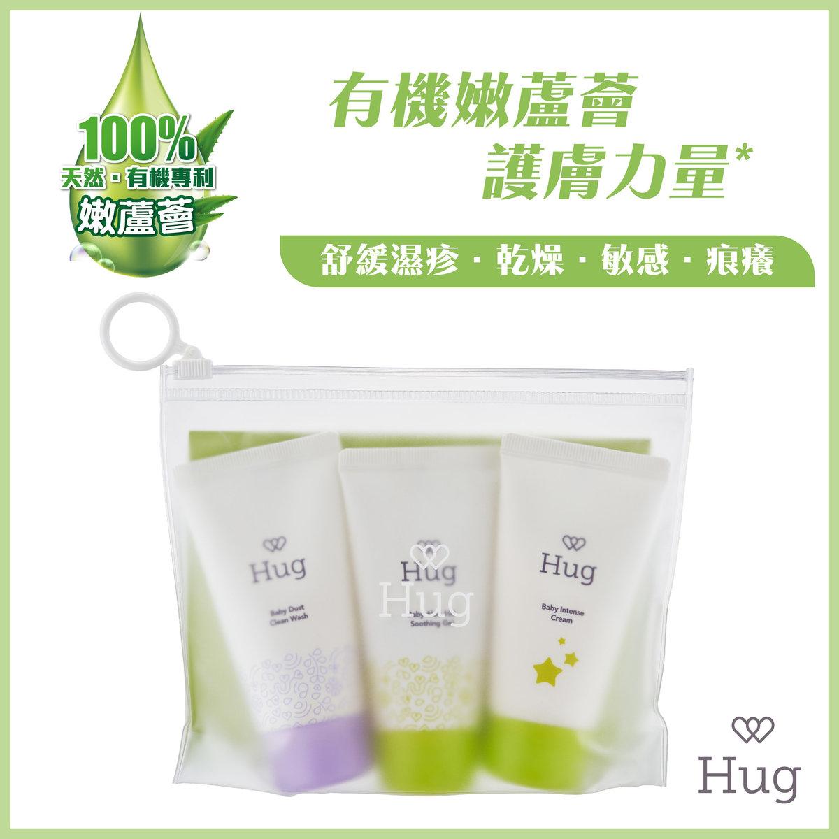 Hug 嬰兒有機嫩蘆薈旅行裝 (40ml X 3)