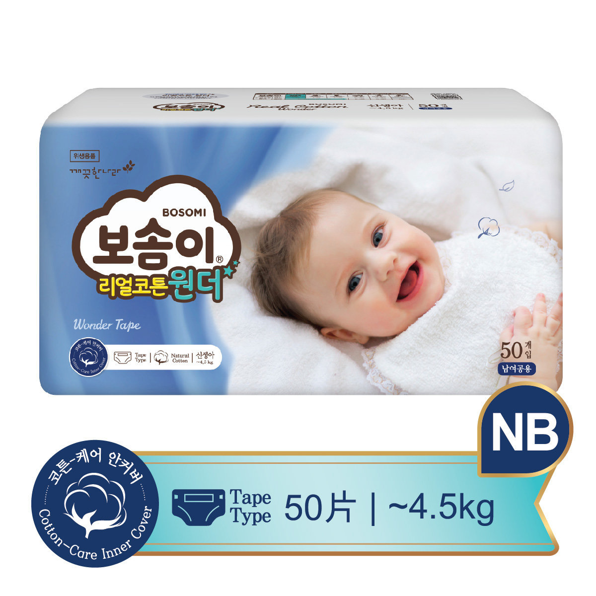 Pure Cotton Diaper NB 50 Pieces