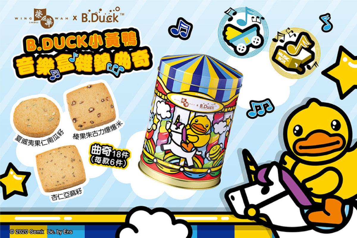 西環 - 1 盒 - B. Duck 小黃鴨音樂盒雜錦曲奇