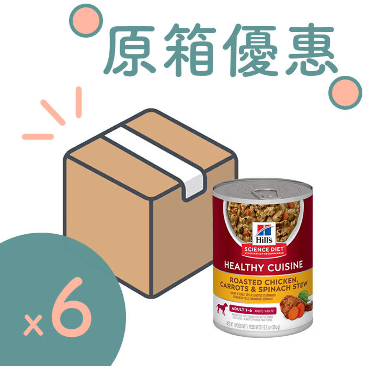 [6PCS SET] Adult Roasted Chicken, Carrots & Spinach Stew Dog Canned 12.5oz