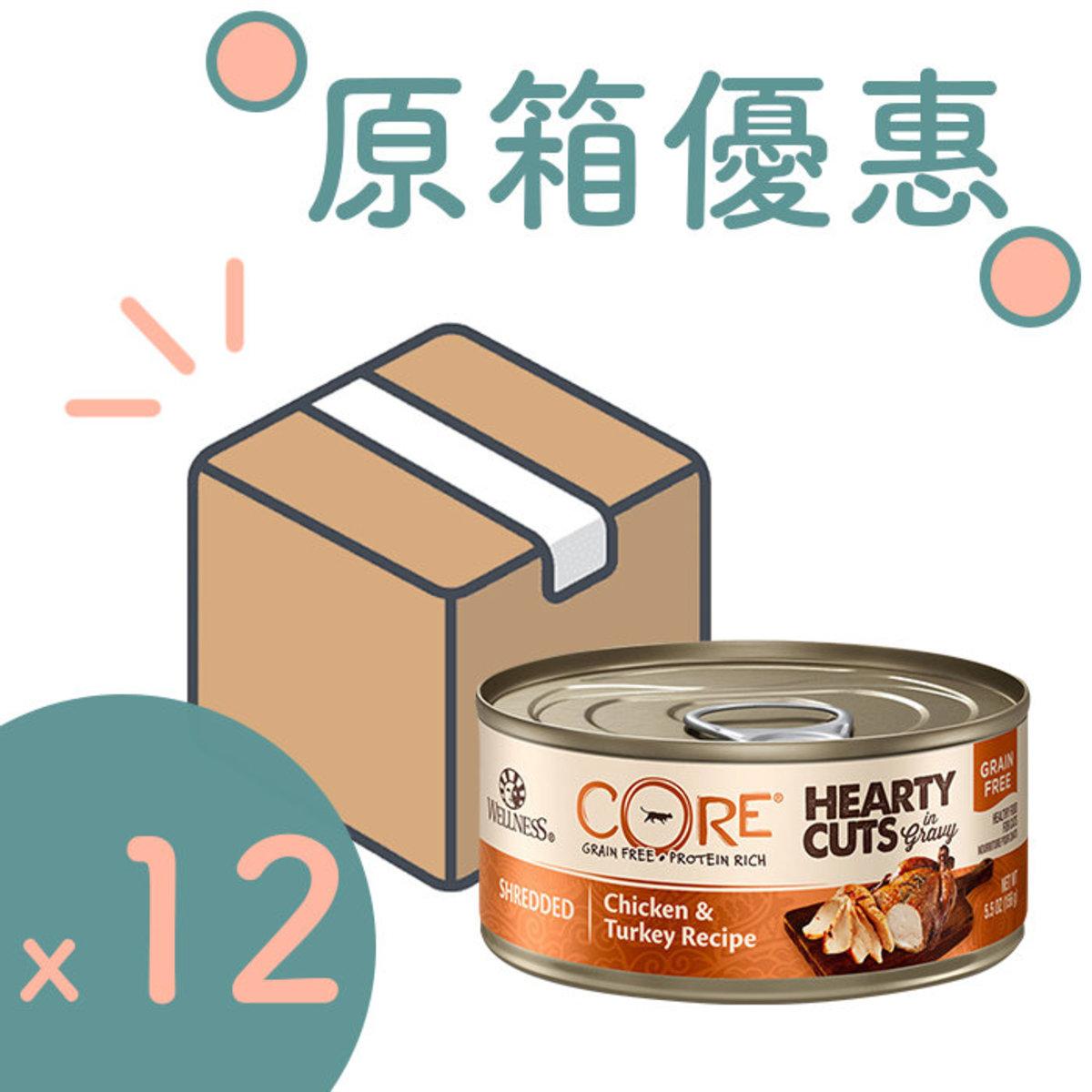 [12PCS SET] Hearty Cuts Grain Free Shredded Chicken & Turkey Recipe Cat Canned 5.5oz
