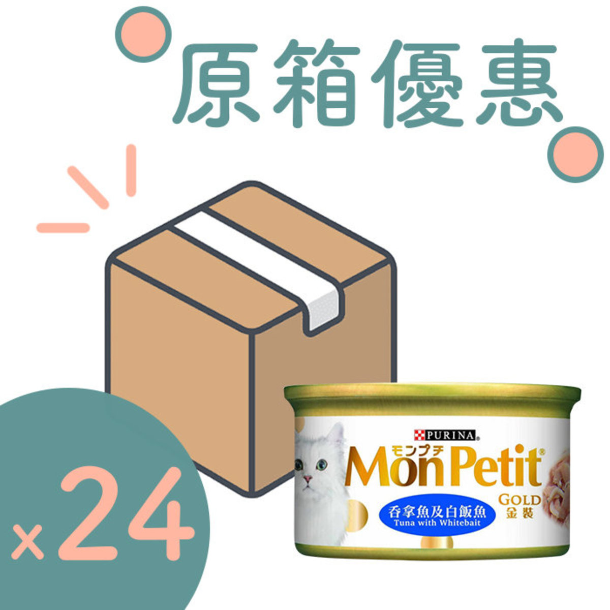 [24PCS SET] Golden Cat Canned Tuna with Whitebait 85g