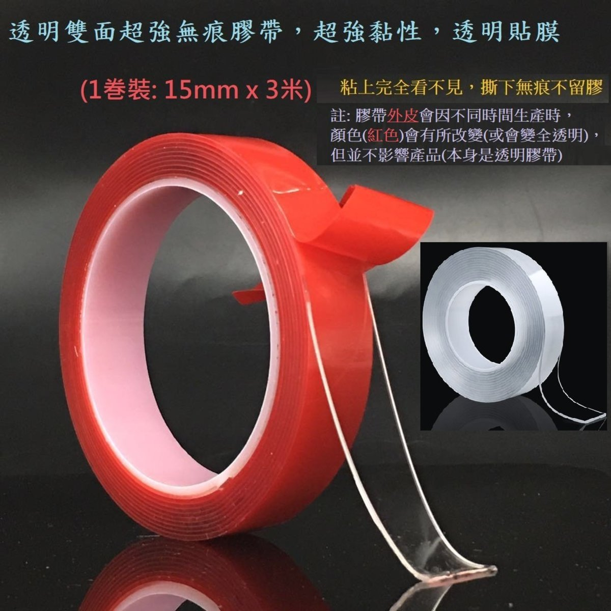EL0027-15mm-Strong Acrylic Adhesive Clear Double Sided Tape