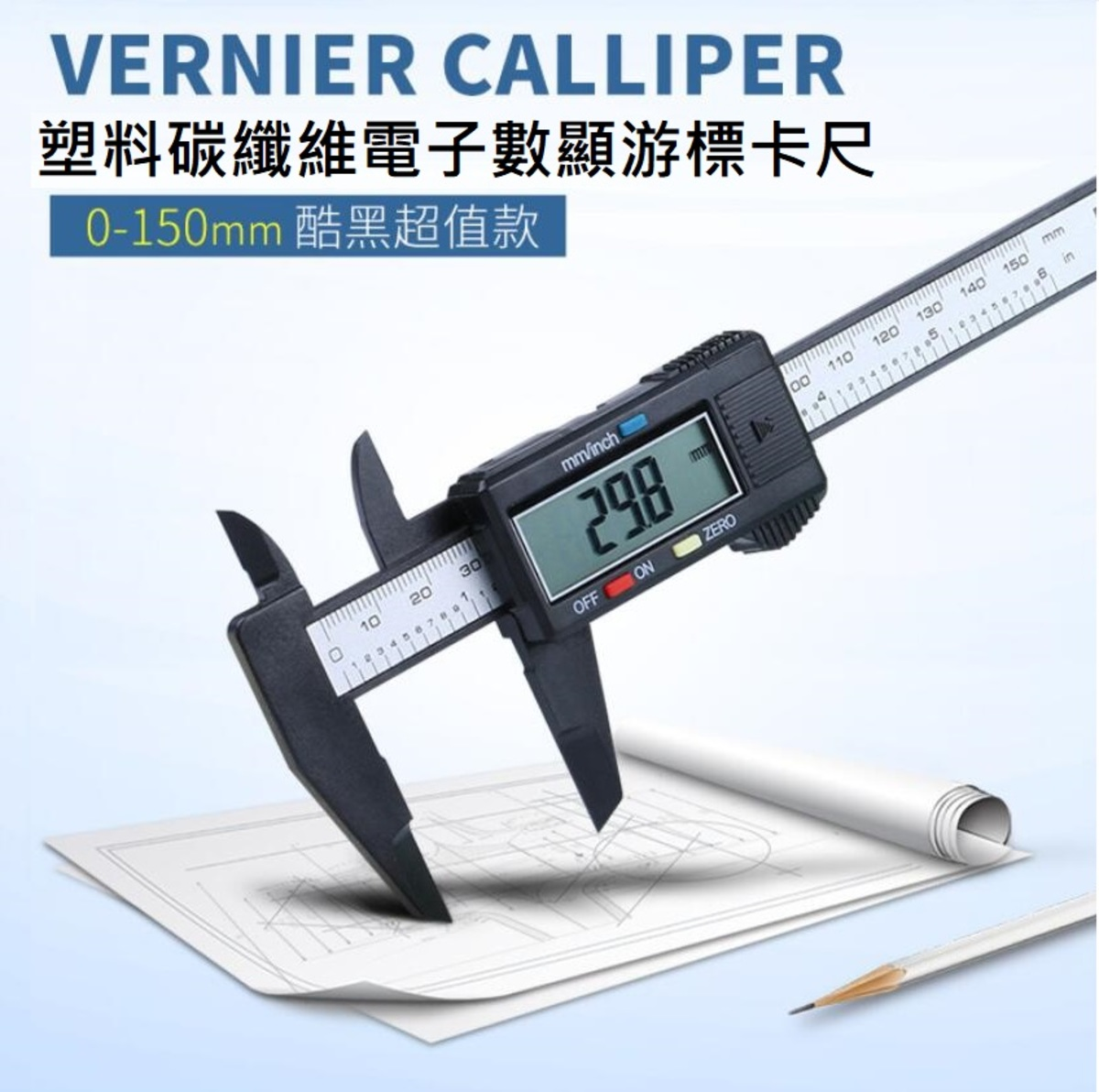 Digital Vernier Caliper 150mm- EL0069