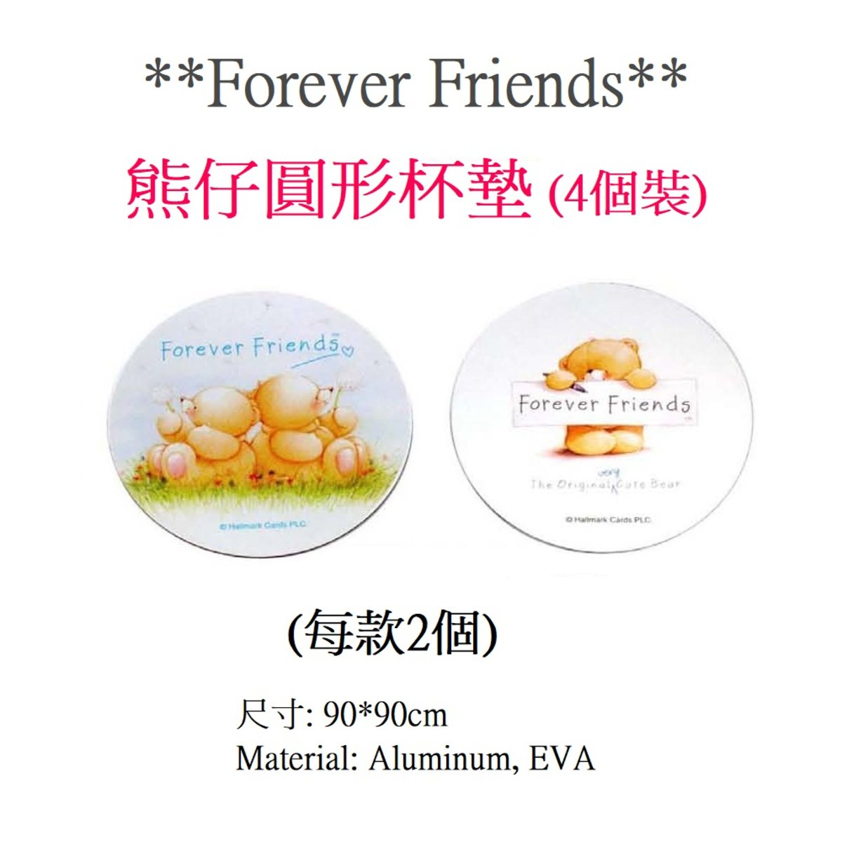 EL0111-Forever Friends Coaster (Parallel Imports)