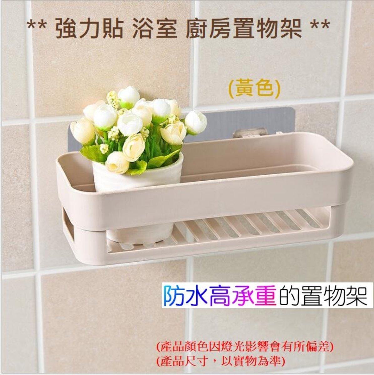 EL0175-強力貼 浴室 廚房置物架