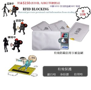 EL0002-RFID Blocking Card Sleeves(10pcs)
